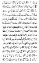 The Noble Qur'an, Page-571