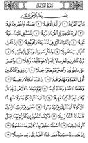 The Noble Qur'an, Page-574