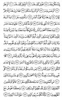 The Noble Qur'an, Page-576