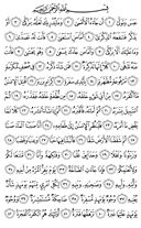 The Noble Qur'an, Page-585