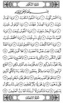 The Noble Qur'an, Page-586