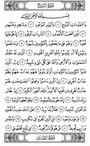 The Noble Qur'an, Page-590