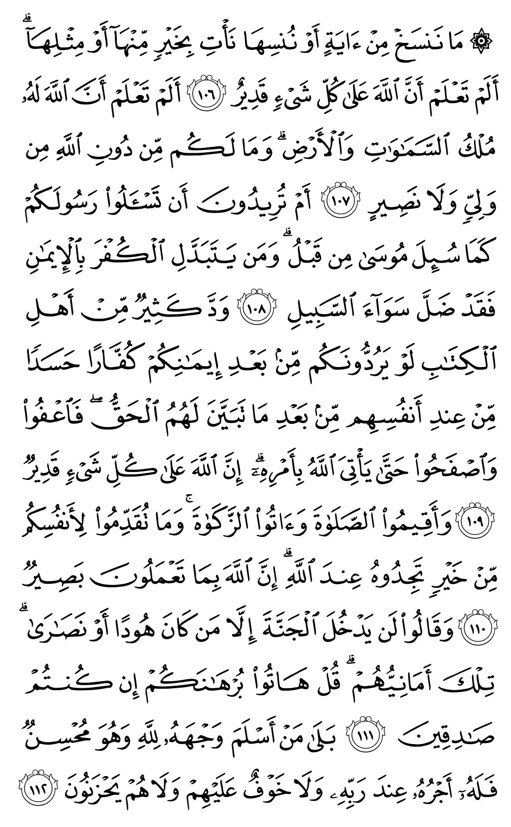 Al Baqarah 106 112 The Noble Qur An Juz 1 Page 17