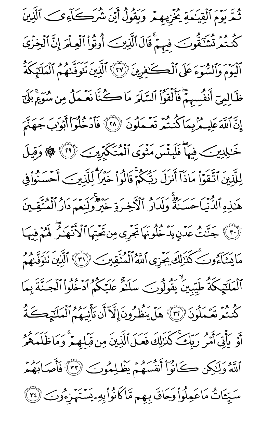 an nahl 27 34, the noble qur\u0027an (juz\u0027 14, page 270)16 an nahl 34 so they were struck by their evil deeds they used to mock at surrounded them